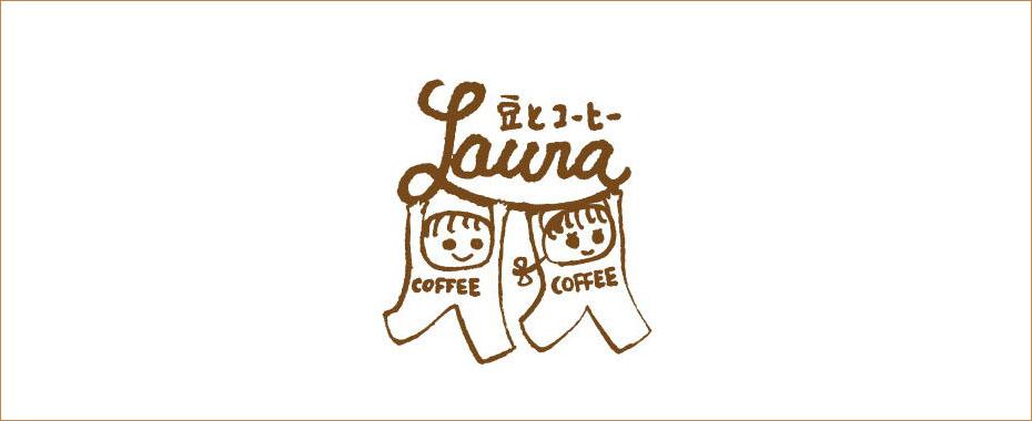 豆とコーヒー Laura
